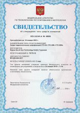 Sea & Sun Technology - China Certificate